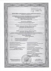 Приложение 1 к лицензии 001