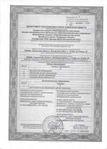 Приложение 5 к лицензии 001