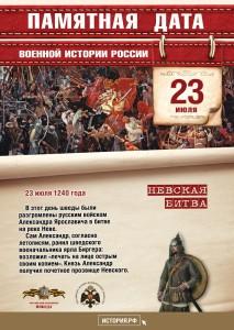 невская-битва