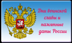Dni-voinskoy-slavyi-i-pamyatnyie-datyi-Rossii1